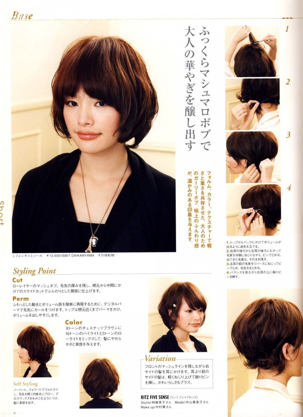 How to style short hair, make your short bob fluffy volume and