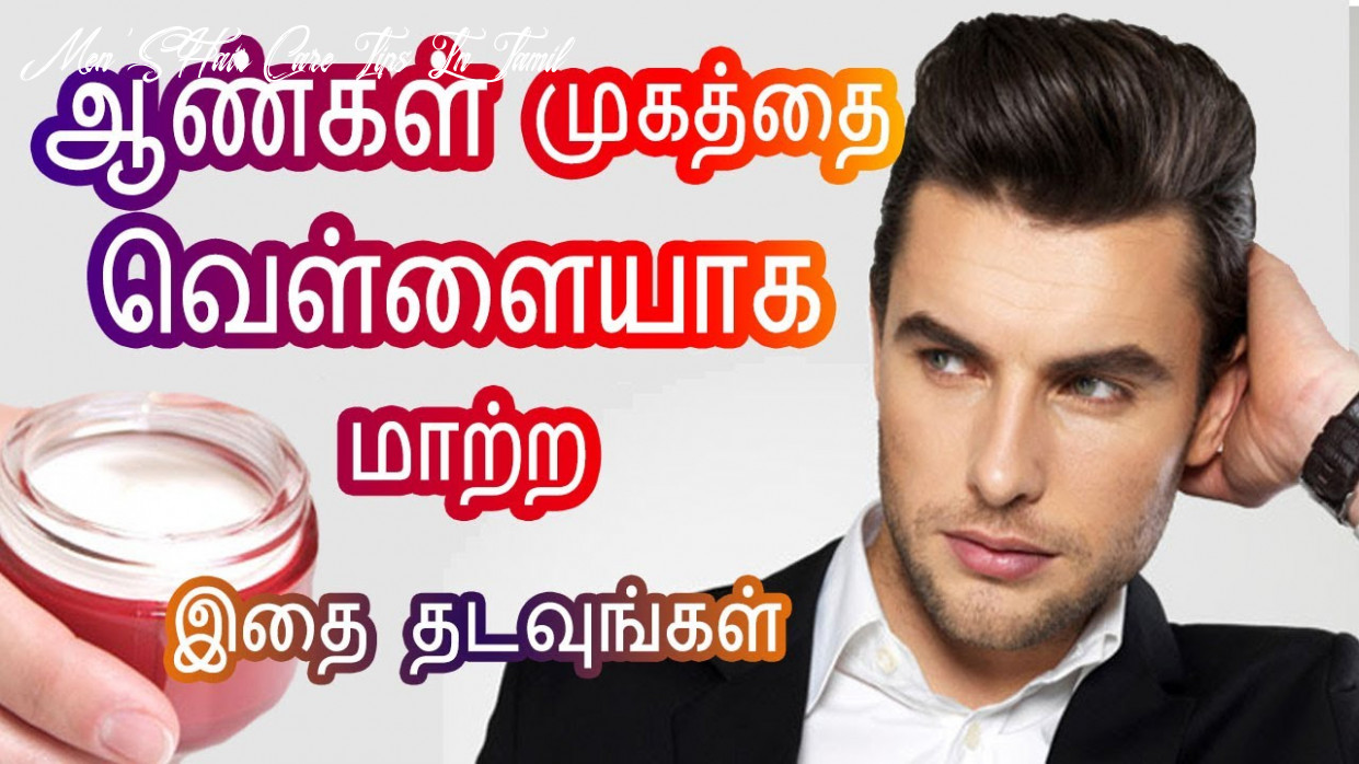 Simple beauty tips for men in tamil – how to become fair for men